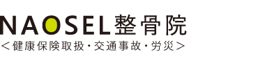 熊本市 東区健軍で整体なら【口コミ実績1位】さくら通り整骨院 ロゴ