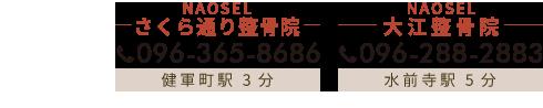 熊本市 東区健軍で整体なら【口コミ実績1位】さくら通り整骨院 お問い合わせ