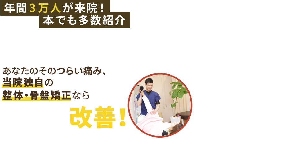 熊本市 東区・中央区で整体なら【口コミ実績1位】NAOSEL整骨院 メインイメージ