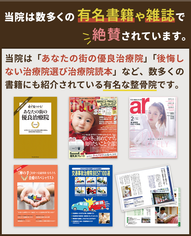 当院は数多くの有名書籍や雑誌で 絶賛されています。