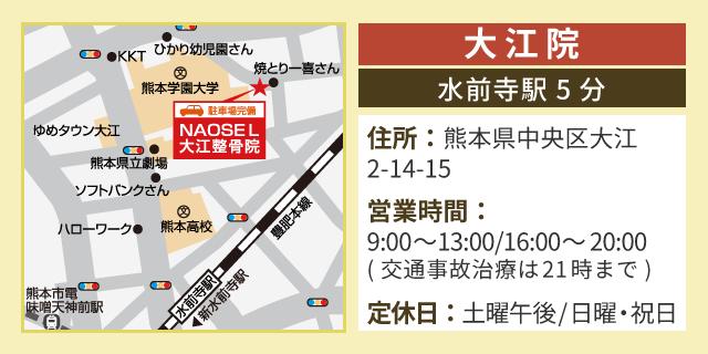 大江院MAP